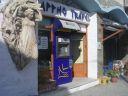 Sappho Travel Office - behind main square Skala Eressos - Lesvos